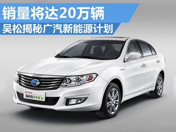 吴松揭秘广汽新能源计划 销量将达20万辆