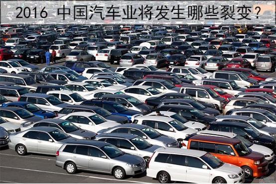 2016中国汽车业将发生哪些裂变?