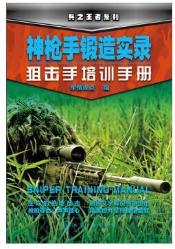 狙击手培训手册