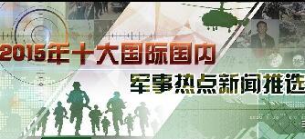 2015十大军事热点新闻推选