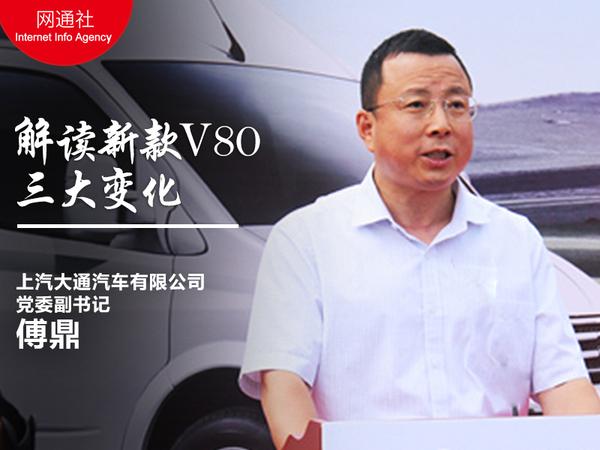 上汽大通傅鼎:解读新款V80的三大变化