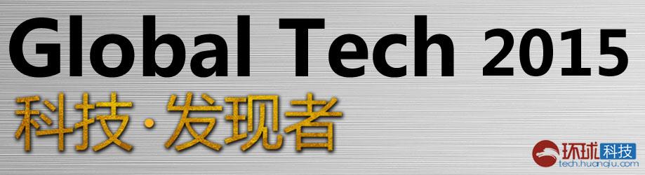 环球科技Global Tech 2015评选