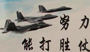 武警营区文化墙丰富多彩 神秘飞机现身(组图)