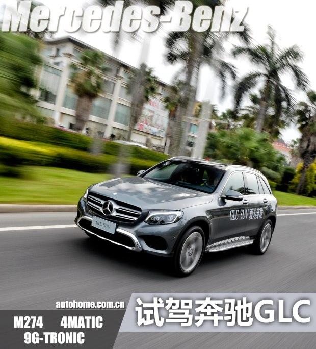 我动心了!试驾北京奔驰GLC 300豪华型