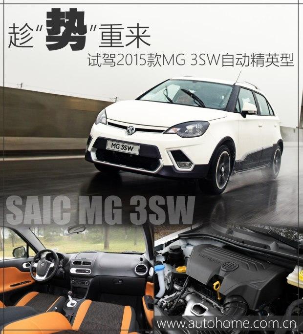 """趁""""势""""重来 试驾2015款MG 3SW精英型"""
