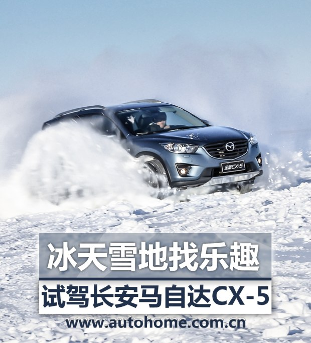冰天雪地找乐趣 试驾长安马自达CX-5