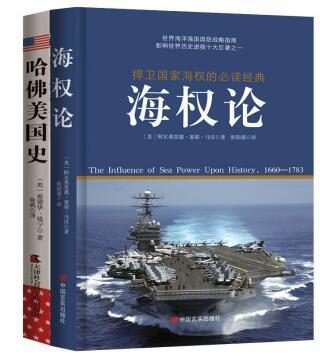 大战略必读经典:海权论