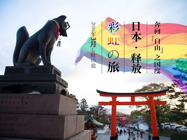 奔梦自由—日本彩虹释放の旅