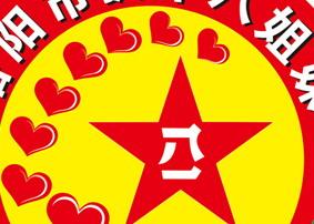 """22 洛阳市""""拥军八姐妹""""志愿服务队"""