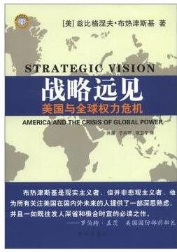 战略远见:美国与全球权力危机