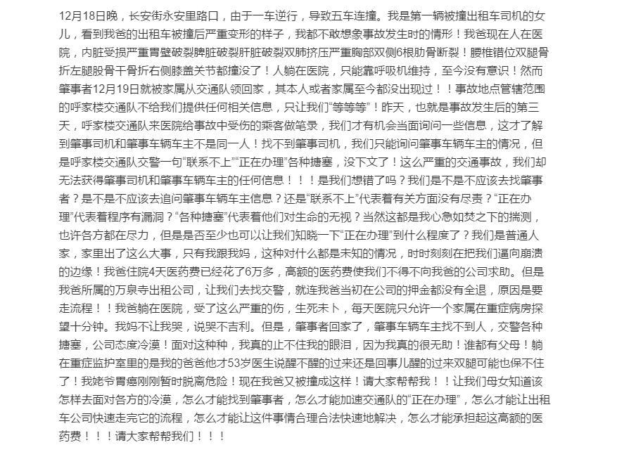 """北京永安里五车连撞后续 逆行肇事者被指""""找不到"""""""
