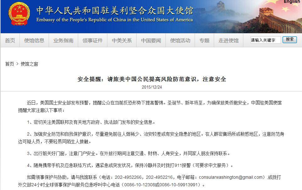 中国驻美大使馆向旅美中国公民发安全提醒:注意安全 - 晓文 - 东方欲晓(晓文)的博客