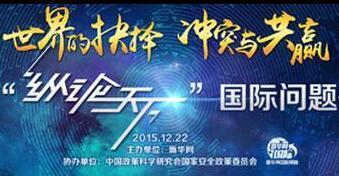 2015把脉全球:中国已开始建构新秩序