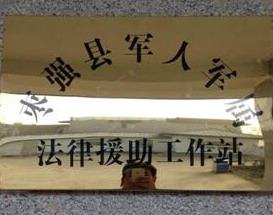 枣强县建立军人军属法律援助工作站