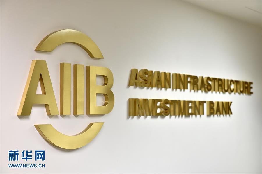 亚投行正式成立 明年1月开张运营