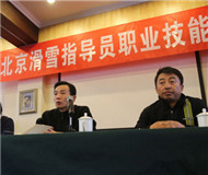 北京市体育局主办滑雪指导员技能挑战赛 规范滑雪教学