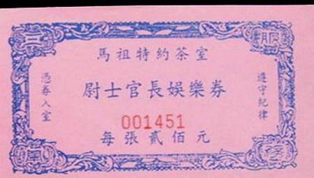 """官兵""""乐""""了40年 揭秘台湾军乐园妓女制度"""