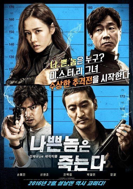 《坏蛋必须死》在韩公开主海报2月上映