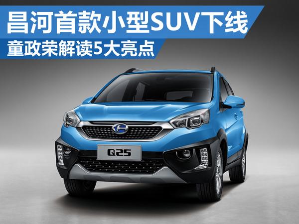 昌河首款小型SUV下线 童政荣解读5大亮点
