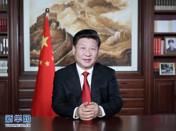 国家主席习近平发表2016年新年贺词