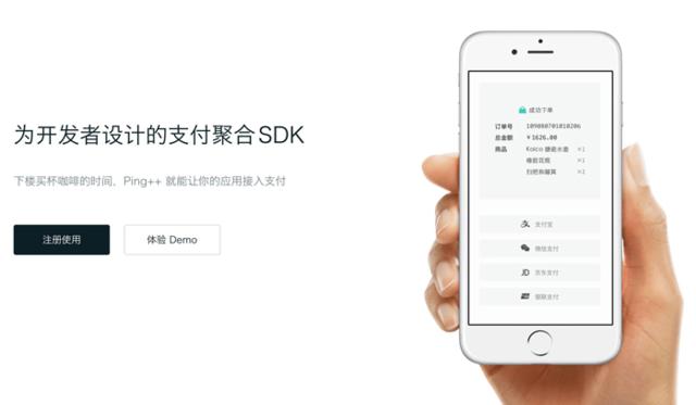 Ping++获得千万美元B轮融资 将扩充产品业务线