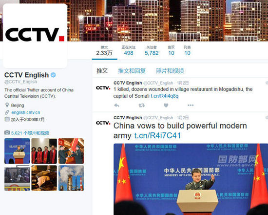 央视官方FacebookTwitter换新LOGO:风格大变