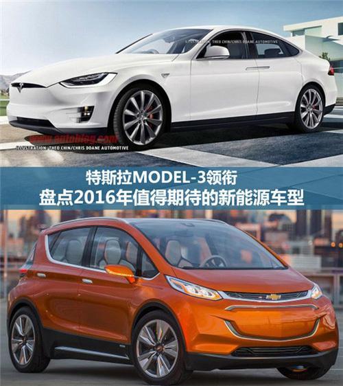 2016年即将上市的新能源车前瞻