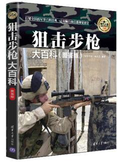 狙击步枪大百科