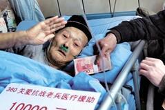 九旬抗战老兵患病入院 爱心企业送来万元捐款