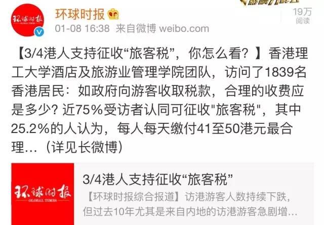 """香港人竟打算向内地游客征收""""游客税""""!!!"""