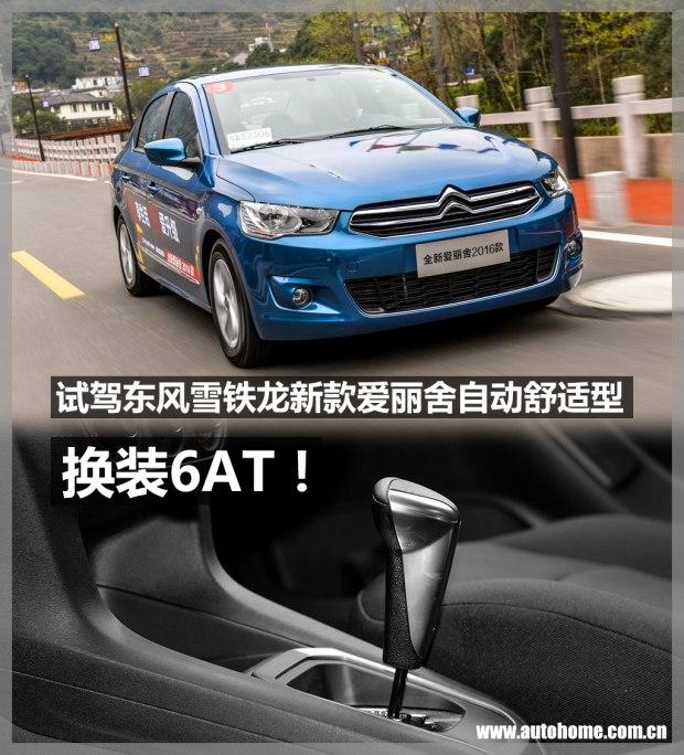 换装6AT 试驾新款爱丽舍自动舒适型
