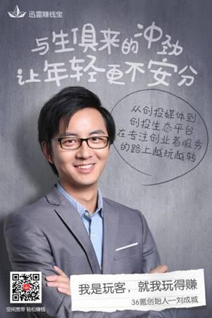 36氪创始人刘成城:追逐梦想的过程永无止境