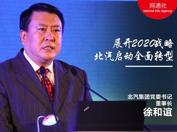 徐和谊:北汽启动全面转型 展开2020战略