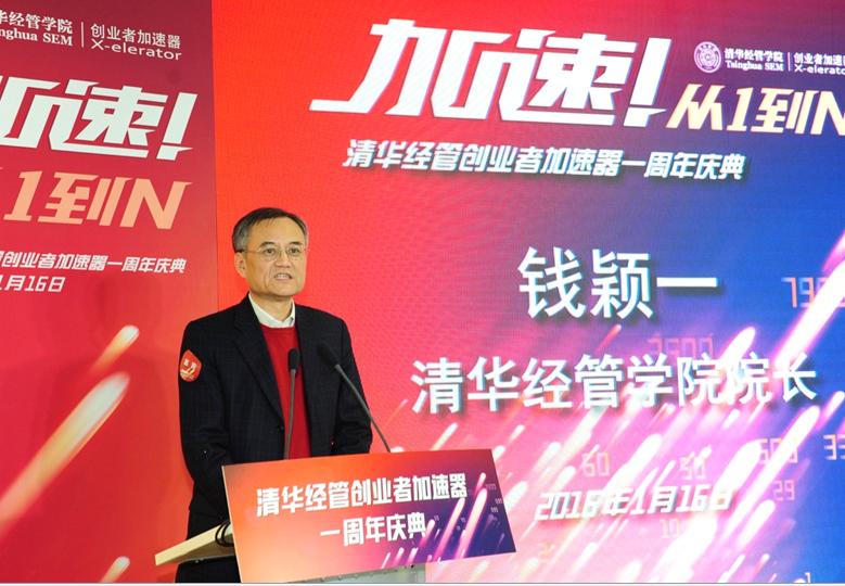 从1到N 清华经管创业者加速器一周年庆典举行