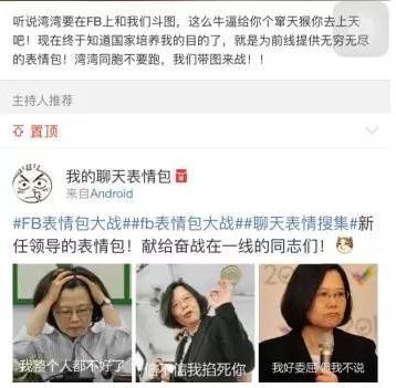台湾网络被大陆表情包碾压 事件的意义被低估