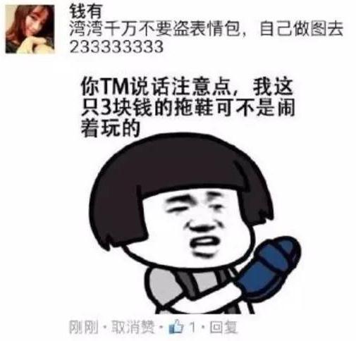 台湾事件被大陆表情碾压码表的意义被低估宝情包数贝网络图片