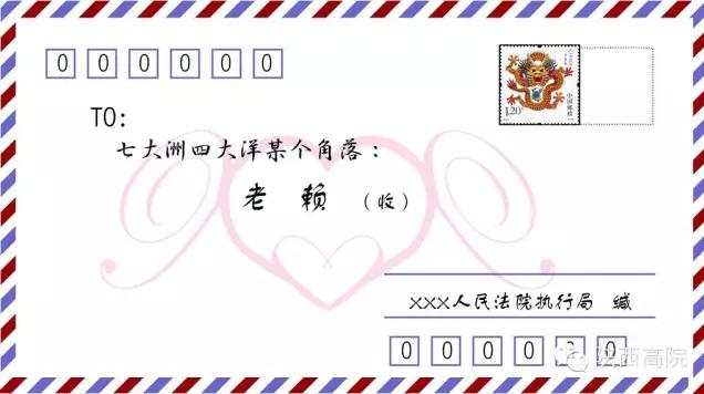 【43号】杨繁:执行法官的情书曝光,院长都看哭了