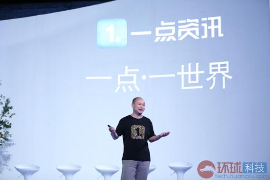 郑朝晖:一点资讯的未来是新型内容应用商店