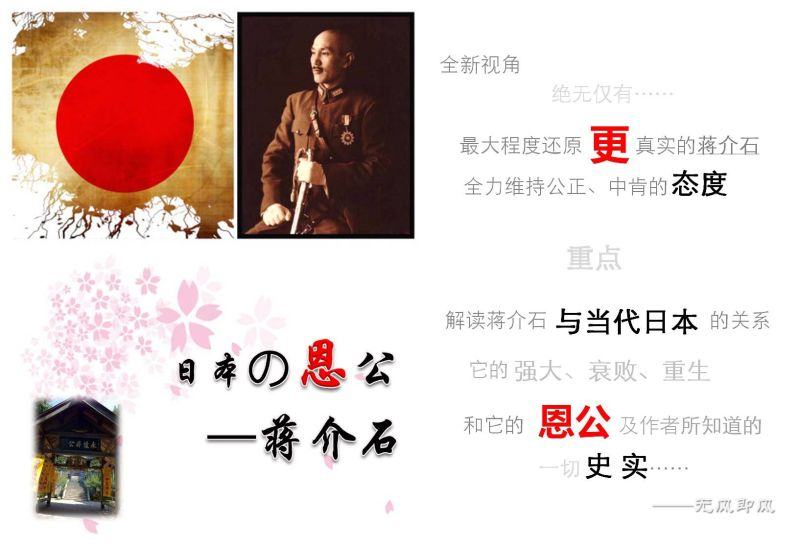 【13号】無风即风:《日本の恩公——蒋介石》