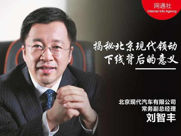 刘智丰揭秘 北京现代领动下线背后的意义
