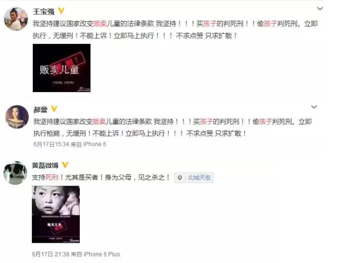 【16号】张纯雯:人贩死刑事件,那些理性发声的人都值得尊敬