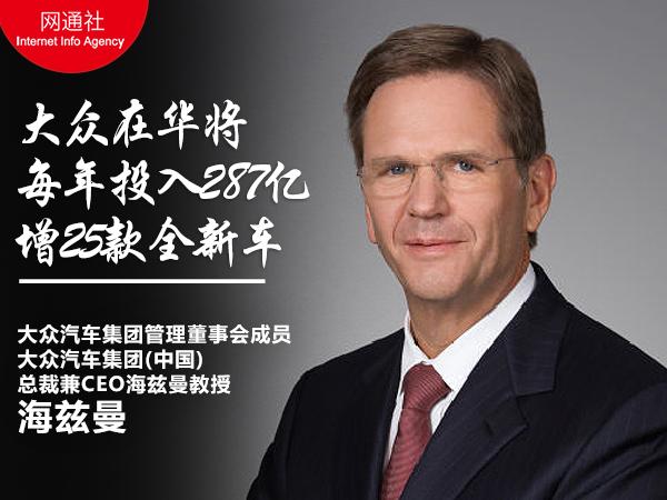 大众集团穆勒将就柴油事件对中国车主进行道歉