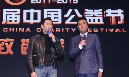 第五届中国公益节举行