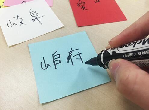 没自信写对汉字?日媒公布日本不会写汉字地区排行榜