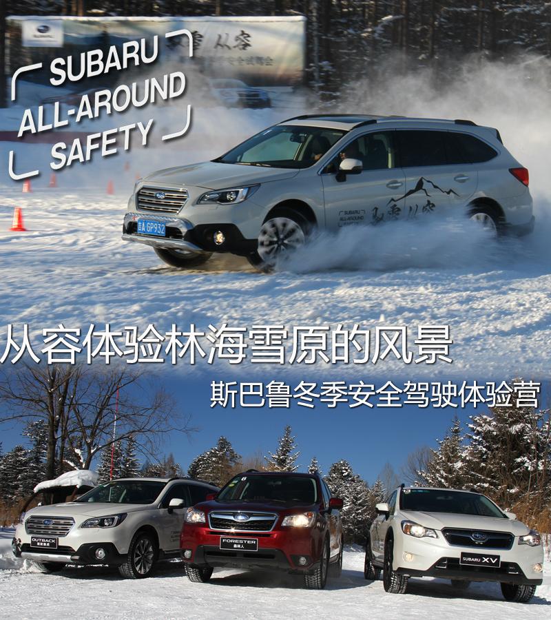 从容的安全行驶 斯巴鲁冬季性能体验