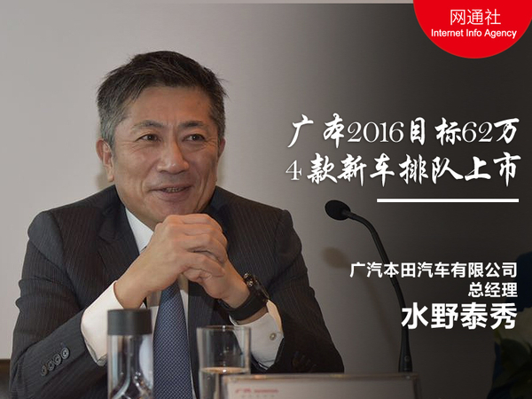 水野泰秀:广本2016目标62万 4车排队上市