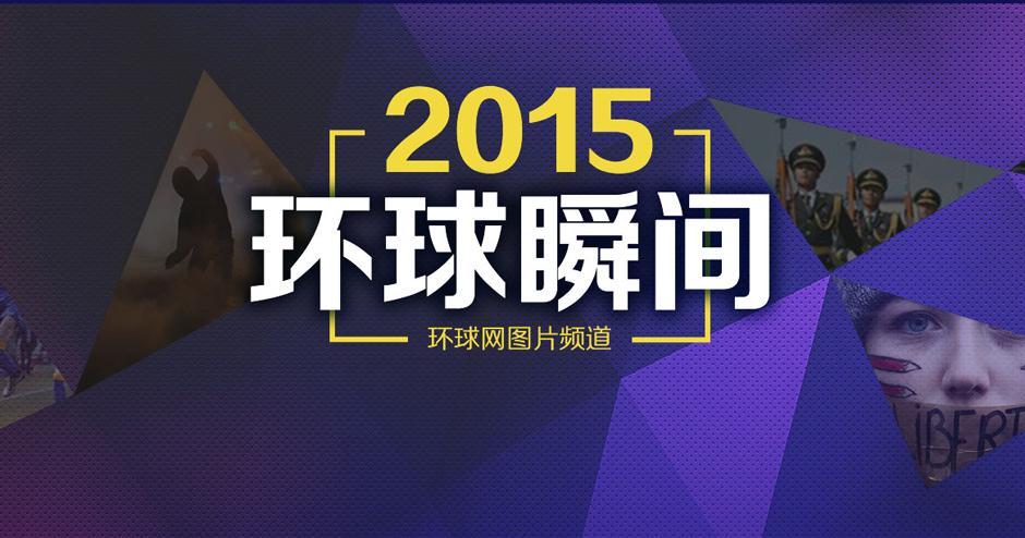环球图片2015年度最佳:环球瞬间