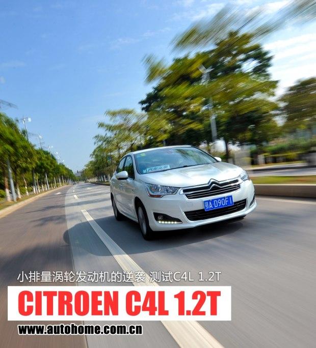小排量涡轮发动机的逆袭 测试C4L 1.2T