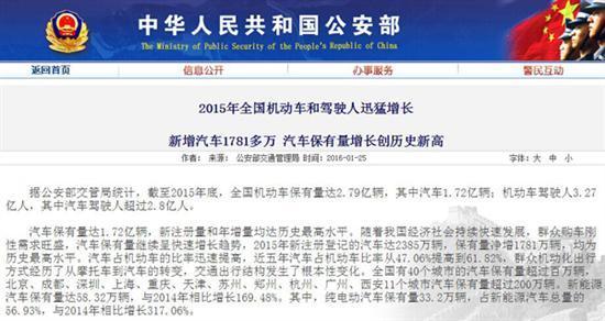 公安部交管局:新能源车保有量达58.32万辆