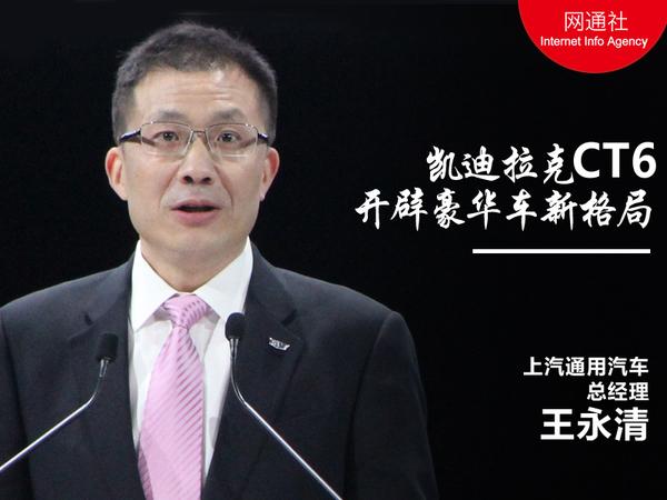 王永清:凯迪拉克CT6 开辟豪华车新格局